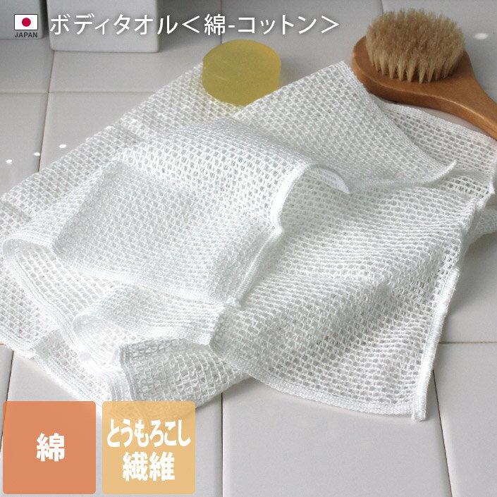 日本製 ボディタオル<綿-コットン>/泡アワ ウォッシュタオル ボディウォッシュ ギフト
