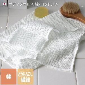 日本製 ボディタオル 綿-コットン / 約24×100cm バスグッズ ウォッシュタオル ボディウォッシュ 綿 とうもろこし繊維 泡立ち 泡アワ ギフト 1枚