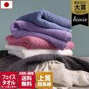 (送料無料)お試し 日本製 ホテルスタイルタオル 高級 クラッシー CLASSY スタンダード フェイスタオル 初回限定価格…