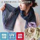 (送料無料)日本製 接触冷感 UV ガーゼ クール マフラー / 冷感マフラー ひんやり 暑さ対策 UVカット UV対策 UVケア…