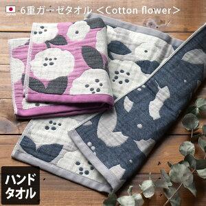 日本製 6重ガーゼ ハンドタオル Cotton flower / 約36×36cm タオル ハンカチ ガーゼハンカチ タオルハンカチ 薄手 速乾 吸水 大判 ギフト