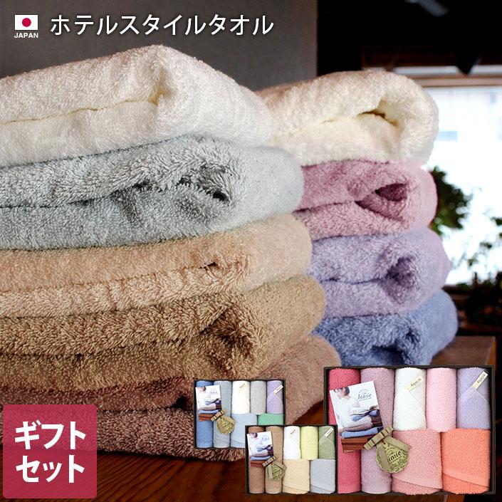 ● 日本製 ホテルスタイルタオル 7色 ギフトセット/ギフト 内祝 お中元 お歳暮 出産祝い 出産内祝 御祝い お返し フェイスタオル ハンドタオル