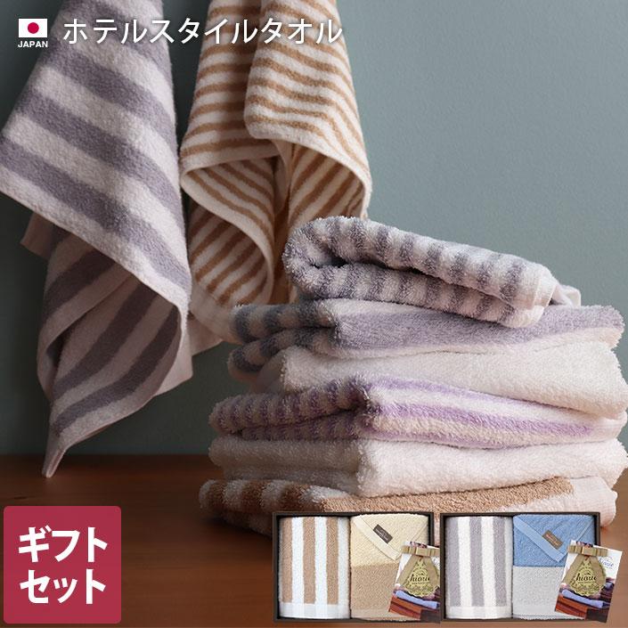 ● 日本製 ホテルスタイルタオル+ストライプ ギフトセット/ギフト 内祝 お中元 お歳暮 出産祝い 出産内祝 御祝い お返し フェイスタオル ハンドタオル