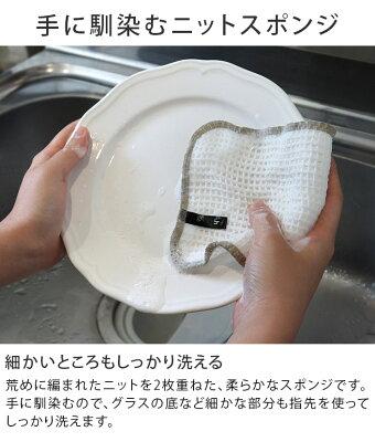 日本製無限に抗菌するスポンジ/キッチンスポンジ食器洗い台所用抗菌防臭銀イオンクロススポンジニットクロス国産ギフト