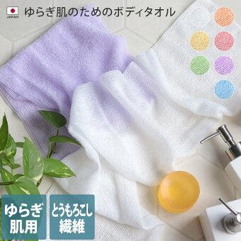 日本製ゆらぎ肌のためのボディタオル/ウォッシュタオルボディウォッシュ浴用タオルとうもろこし繊維100%弱酸性泡立ち国産ギフト