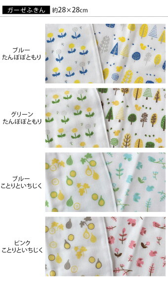 <2枚セット>日本製8重ガーゼふきん/布巾フキン台拭き食器拭きキッチンクロスディッシュクロス綿コットン国産花柄鳥かわいいギフト
