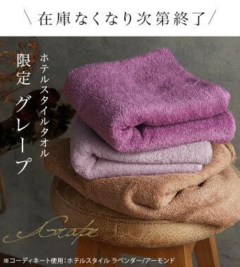 日本製ホテルフェイスタオル★楽天ランキング1位<泉州タオル>