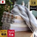 日本製 【福袋】 ホテルスタイルタオル フェイスタオル 8枚セット ストライプ / 約34×86cm タオル 厚手 吸水 ギフト …