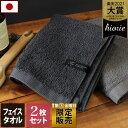 (送料無料)<2枚セット>限定販売 日本製 ホテルスタイルタオル <FOG> フェイスタ...