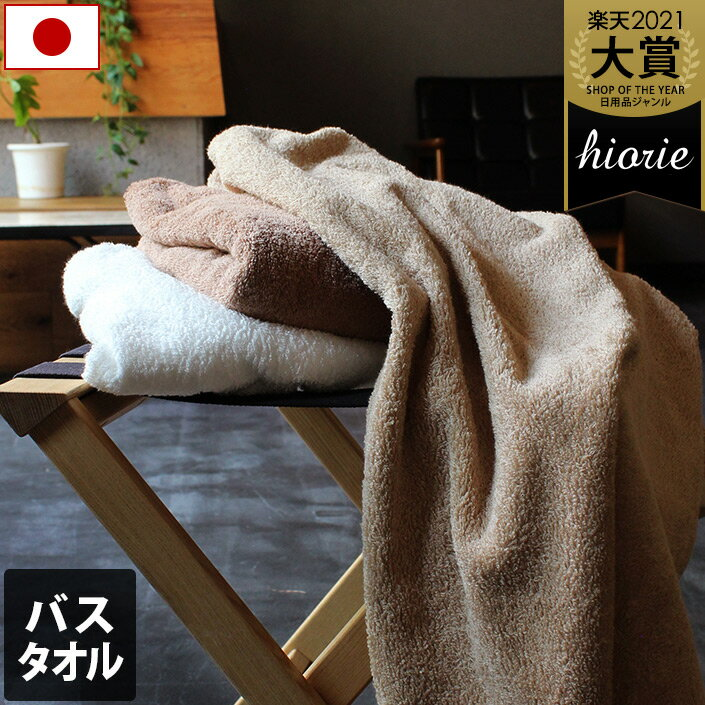 日本製 ホテルスタイルタオル バスタオル/バス タオル ホテルタオル 泉州タオル 福袋 国産 ギフト