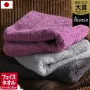 SALE(送料無料)【限定色 グレープ】日本製 ホテルスタイルタオル スタンダード フェイスタオル / タオル フェイス …