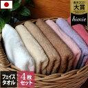 SALE(送料無料)<同色4枚セット>日本製 ホテルスタイルタオル スタンダード フェイスタオル/タオル フェイス ホテ…