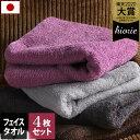 SALE(送料無料)【限定色 グレープ】<同色4枚セット>日本製 ホテルスタイルタオル スタンダード フェイスタオル / …