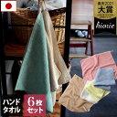 SALE(送料無料)<6枚セット>日本製 ホテルスタイルタオル ハンドタオル / 大判 厚手 泉州タオル ループ ループ付 …