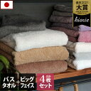 <同色4枚セット>日本製 ホテルスタイルタオル バス2枚+ビッグフェイス2枚 / タオル フェイス バスタオル フェイスタオル ホテルタオル 厚手 福袋 ギフト まとめ買い