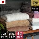 <同色4枚セット>日本製 ホテルスタイルタオル バス2枚+スタンダードフェイス2枚/バスタオル スタンダードフェイスタ…