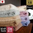 日本製 ホテルスタイルタオル ビッグフェイスタオル 4枚同色セット 楽天1位受賞 / 約40×100cm タオル 大判 フェイス…