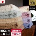 11%OFF 送料無料 日本製 ホテルスタイルタオル ビッグフェイスタオル 4枚同色セット 【圧縮】 楽天1位受賞 / 約40×1…