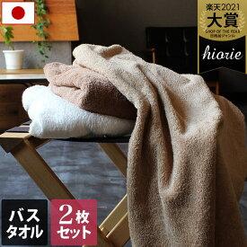 日本製 ホテルスタイルタオル バスタオル 2枚同色セット 楽天1位受賞 / 約60×130cm タオル 厚手 吸水 ギフト セット まとめ買い 福袋 SALE バーゲン