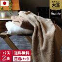 エントリーP10 14%OFF 送料無料 日本製 ホテルスタイルタオル バスタオル 2枚同色セット 【圧縮】 楽天1位受賞 / 約6…