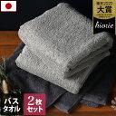 日本製 ホテルスタイルタオル バスタオル 2枚同色セット 【限定色 ウォームグレー】 / 約60×130cm タオル 厚手 吸水 …