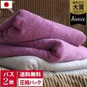 日本製 ホテルスタイルタオル バスタオル 2枚同色セット 【限定色 グレープ】 / 約60×130cm タオル 厚手 吸水 ギフト…