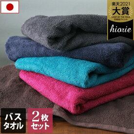 日本製 ホテルスタイルタオル バスタオル 2枚同色セット モダンカラー / 約60×130cm タオル 厚手 吸水 ギフト セット まとめ買い 福袋 SALE バーゲン