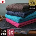 SALE(送料無料)<同色4枚セット>日本製 ホテルスタイルタオル モダンカラー スタンダード フェイスタオル / タオル…