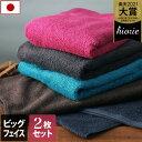 (送料無料)<同色2枚セット>日本製 ホテルスタイルタオル モダンカラー ビッグ フェイスタオル/タオル フェイス ホ…