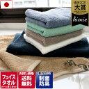 (送料無料)お試し 日本製 ホテルスタイルタオル 【制菌防臭加工】 スタンダード フェイスタオル 初回限定価格 / 制…