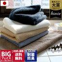 (送料無料)日本製 ホテルスタイルタオル 【制菌防臭加工】 ビッグ フェイスタオル/制菌 抗菌 防臭 部屋干し フェイ…