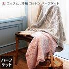 日本製 コットン ハーフケット エッフェル塔柄 / 約74×110cm ひざ掛け 毛布 ブランケット 綿100% あったか ふんわり 柔らか ベビー ギフト SALE バーゲン