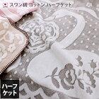 日本製 コットン ハーフケット スワン柄 / 約74×110cm ひざ掛け 毛布 ブランケット 綿100% あったか ふんわり 柔らか ベビー ギフト SALE バーゲン