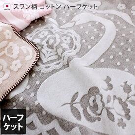 日本製 スワン柄 ハーフケット / ひざ掛け 綿毛布 毛布 ブランケット コットン ギフト