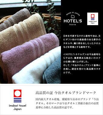 今治タオル<HOTEL'Sホテルズ>ミニバスタオル/タオルホテルスタイルフェイスタオルバス今治日本製国産ギフトad