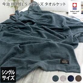 エントリーP10 SALE(送料無料)日本製 今治タオル <HOTEL'Sホテルズ>タオルケット/今治 タオル ケット シングル 寝具 国産 ギフト<タイムバーゲン>