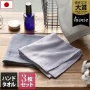 <3枚セット>日本製 風透る ガーゼタオル ハンドタオル 極薄 速乾 / ガーゼ タオル セット 福袋 まとめ買い 国産 保…