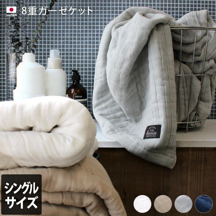 (送料無料)日本製 8重 ガーゼケット/ガーゼタオルケット 8重ガーゼ シングル 寝具 布団 掛け布団 ギフト