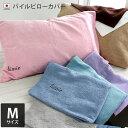 【2枚購入&クーポンご利用で500円OFF】日本製 パイル ピローカバー Mサイズ/枕カバー 寝具 タオル ギフト<タイムバ…