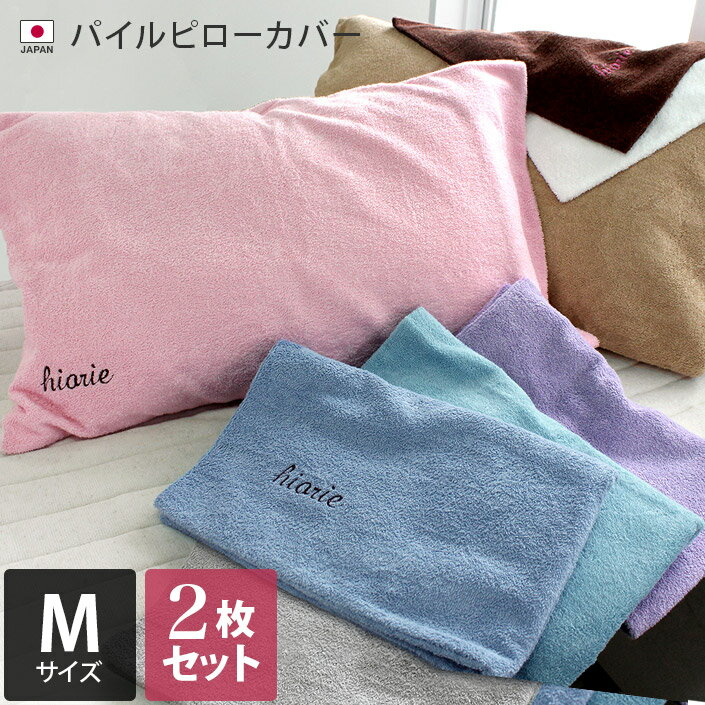 (送料無料)<同色2枚セット>日本製 パイル ピローカバー Mサイズ/ピロー 枕 カバー 枕カバー 寝具 タオル 福袋 ギフト<タイムバーゲン>