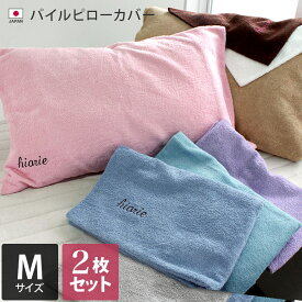 SALE <同色2枚セット>日本製 パイル ピローカバー Mサイズ/ピロー 枕 カバー 枕カバー 寝具 タオル 福袋 ギフト<タイムバーゲン>