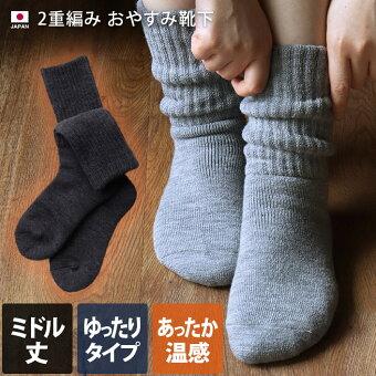 SALE(送料無料)日本製2重編みおやすみ靴下/冷えとり靴下冷え取り靴下レッグウォーマー足首ウォーマーゆったりあったか厚手ソックスルームソックスレディース冷え対策在宅勤務在宅ワーク国産ギフト