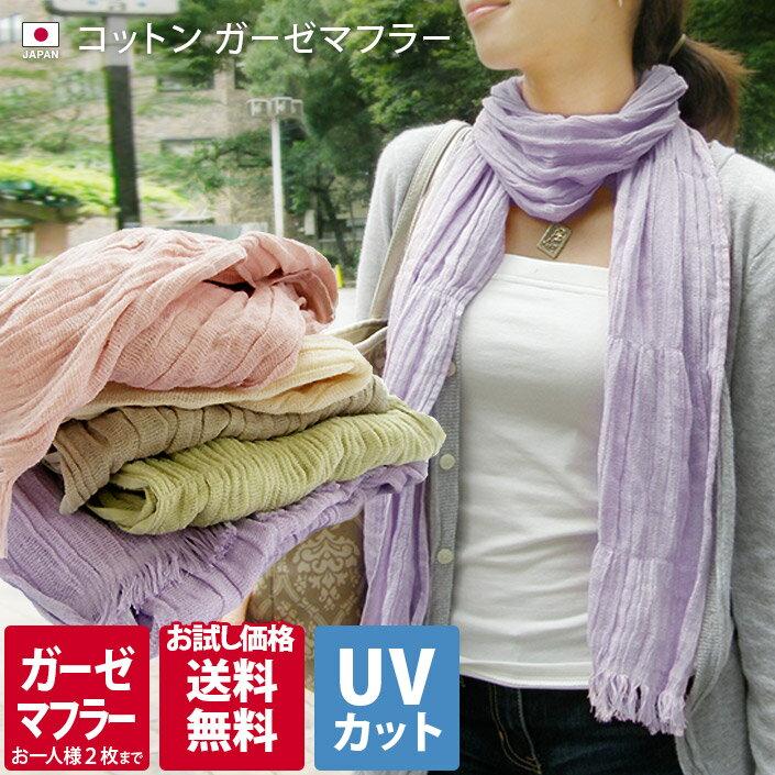 (送料無料)お試し 日本製 UVカット コットン ガーゼマフラー 初回限定価格/マフラー ストール ガーゼ 紫外線対策 UV対策 UVカット UV 紫外線カット レディース コットンマフラー 国産 ポイント消化