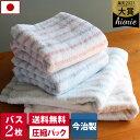 【訳あり】<2枚セット>今治製 残糸 ボーダー バスタオル / バス タオル 速乾 福袋 まとめ買い セット エコ 日本製 …