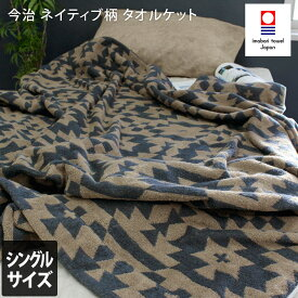 エントリーP10 (送料無料)今治タオル タオルケット ネイティブ柄/今治 シングル 日本製ケット オルテガ 柄 幾何柄 寝具 国産 ギフト