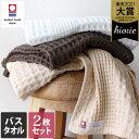 <同色2枚セット>日本製 今治タオル ワッフルタオル バスタオル/ガーゼタオル ギフト