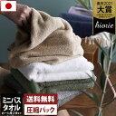 送料無料 日本製 ホテルスタイルタオル ミニバスタオル 【圧縮】 【お試しSALE】 楽天1位受賞 / 約50×100cm タオル …