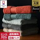 (送料無料)お試し 【圧縮】日本製 今治タオル ホテルズ グラン ミニバスタオル HOTEL'S Grand 初回限定価格 / タオ…