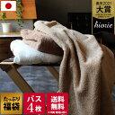 日本製 【福袋】 ホテルスタイルタオル バスタオル 4枚同色セット 楽天1位受賞 / 約60×130cm タオル 厚手 吸水 ギフ…
