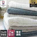 (送料無料)<同色2枚セット><感謝祭限定>日本製 今治タオル 柔らか シャーリング フェイスタオル/ギフト<タイム…